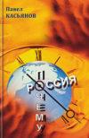 Павел Касьянов. Почему Россия. ISBN 978-5-904020-10-1