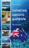 Игорь Бондарь. Записки одного дайвера. Австралия. ISBN 978-5-904020-11-8