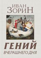 Иван Зорин. Гений вчерашнего дня. ISBN 978-5-904020-12-5