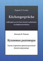 Евгения В. Левина. Кухонные разговоры. На нем. языке. SBN 978-5-904020-13-2