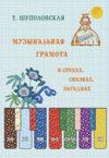 Т. Шуполовская. Музыкальная грамота в стихах, сказках, загадках. ISBN 978-5-904020-16-3