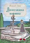 Всеволод Левин. Леночкина книжка. ISBN 978-5-904020-21-7