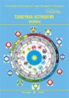 Leo Sharq. ОЛНЕЧНАЯ АСТРОЛОГИЯ. Основы. ISBN 978-5-9900627-9-5