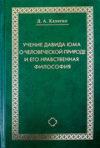 Д.А. Калягин. Учение Давида Юма о человеческой природе и его нравственная философия