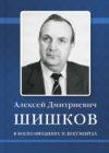 Алексей Дмитриевич Шишков в воспоминаниях и документах