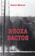 Андрей Шашков. Эпоха застоя