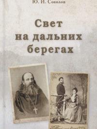 Ю. И. Соколов. Свет на дальних берегах