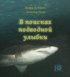 Игорь Бондарь, Джордж Чаус. В поисках подводной улыбки